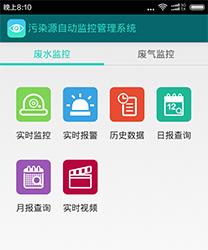 污染源远程监控系统App版本截图